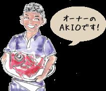 オーナーのAKIOです!