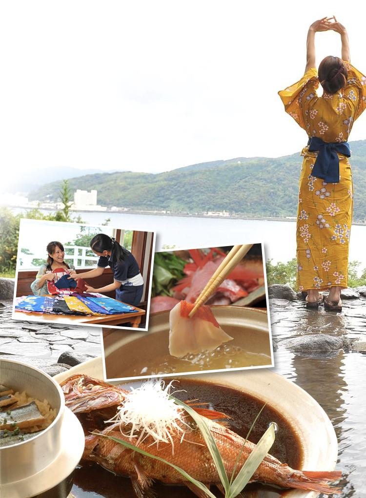 「金目鯛料理」と「絶景温泉」