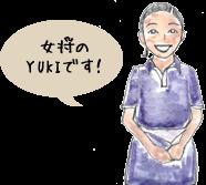 女将のYUKIです!