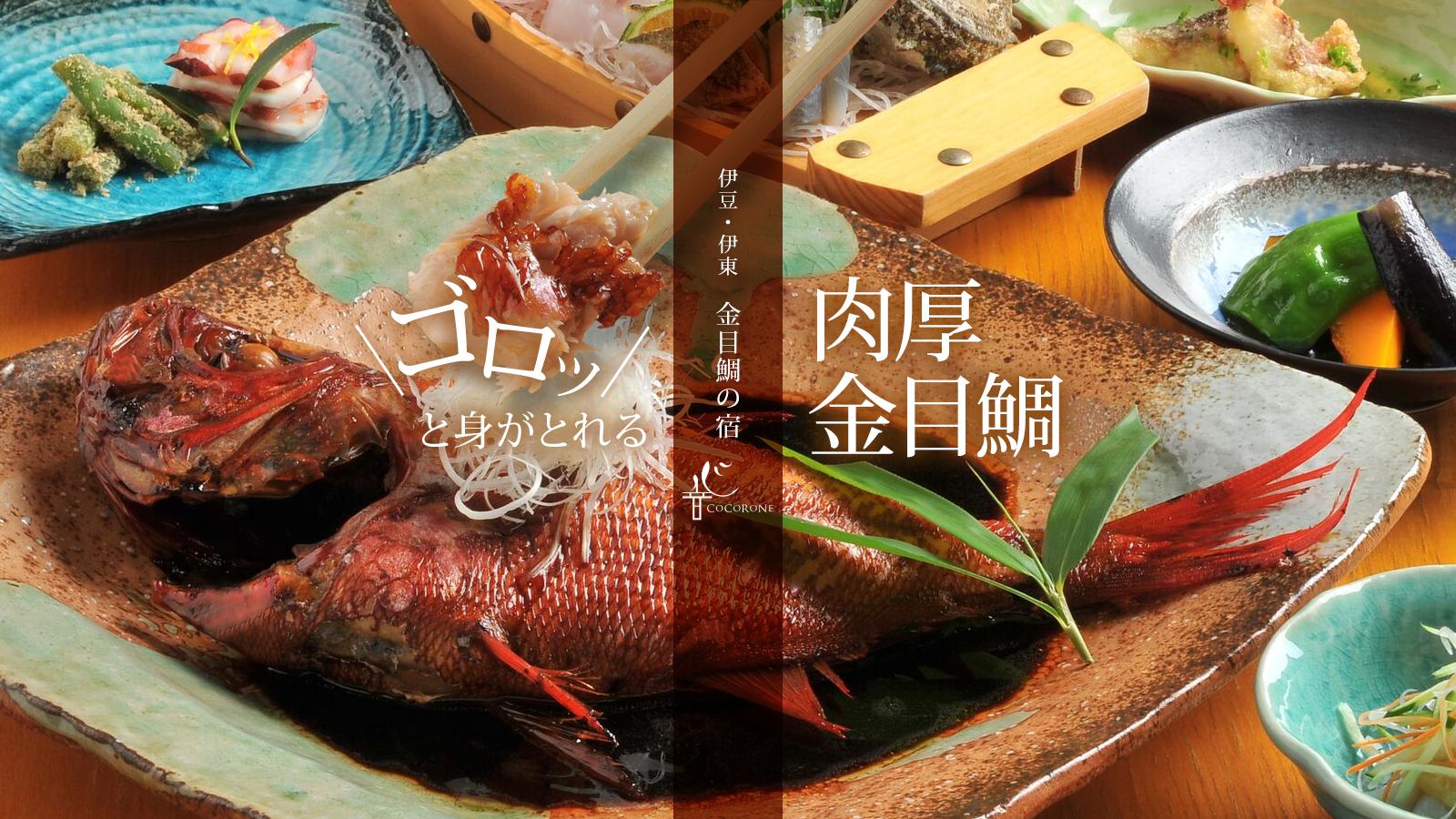 伊豆・伊東 金目鯛の宿 こころね ゴロッと身が取れる肉厚金目鯛