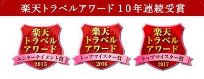 楽天トラベルアワード10年連続受賞