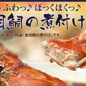 金目鯛の煮付けのヒミツ「特大金目鯛」