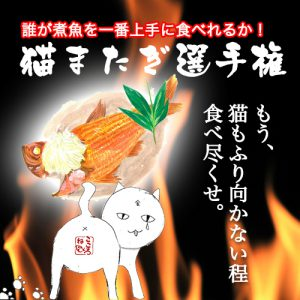 第10回猫またぎ選手権優勝者発表!