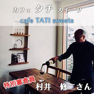 第4回猫またぎ選手権特別審査員紹介「カフェ タチ スイーツ」