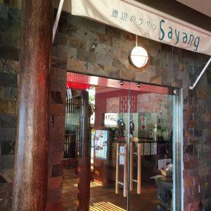 海は目の前、オーシャンビューレストラン バリ料理 海辺のサヤン