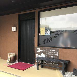 伊東市・宇佐美 手打ち蕎麦 初代「ねもと」でランチタイム