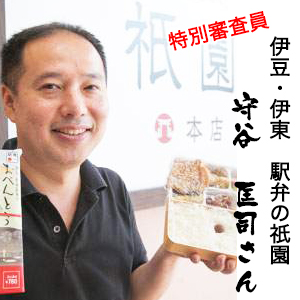 第3回猫またぎ選手権特別審査員紹介「伊豆・伊東 駅弁の祇園」