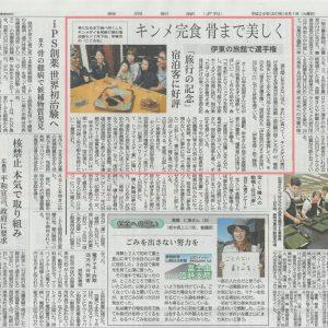 静岡新聞にご掲載いただきました。