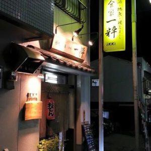 伊東で串焼きを食べるならこの店「和食屋 一粋」