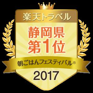 「楽天トラベル朝ごはんフェスティバル2017」ファーストステージ、お陰さまで静岡県第1位に選出!!