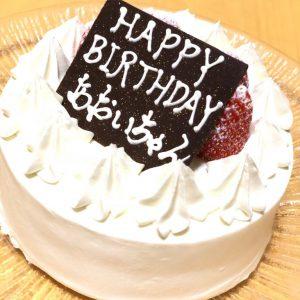 お誕生日や記念日にサプライズ作戦。デコレーションケーキご用意できます。