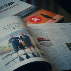 楽天株式会社20周年記念誌に、日本の宿代表でこころねが掲載されました!