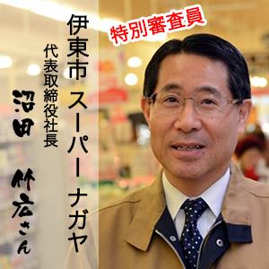 第6回猫またぎ選手権審査員紹介「スーパーナガヤ」伊東市民みんながお世話になってるスーパーマーケット。