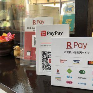 【よくあるご質問】当館での決済方法につきまして。楽天ペイ・PayPay、その他交通系もご利用可能