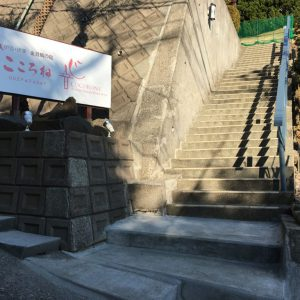 「こころね名物、あの階段の名前」公募で集まった名前から選考中です。たくさんのご応募いただきました!