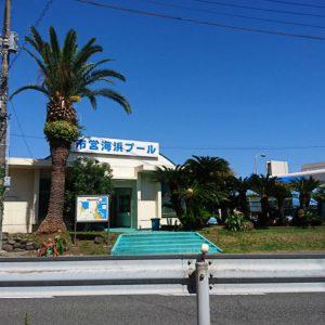伊東市営海浜プール